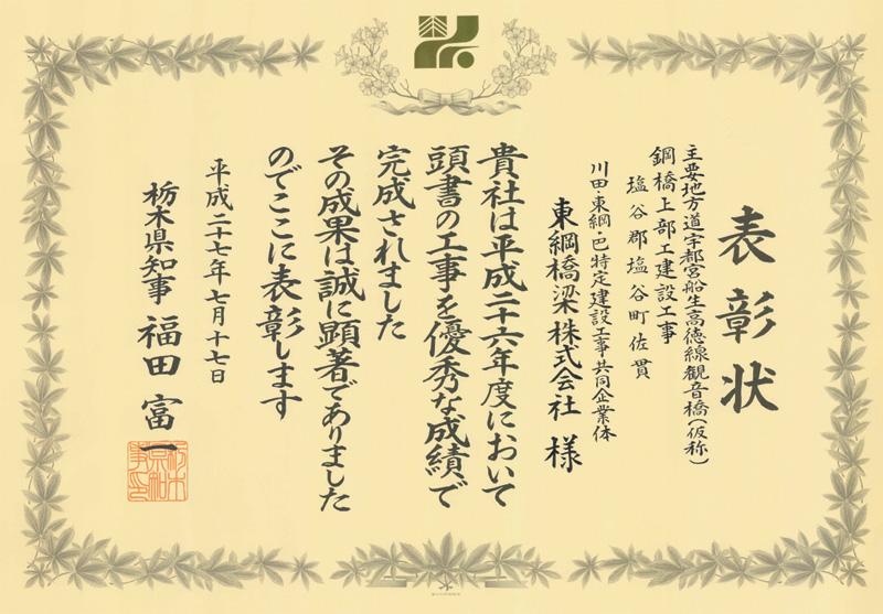 2015年07月17日 栃木県知事表彰を「主要地方道宇都宮船生高徳線観音橋(仮称)鋼橋上部工建設工事」が受賞しました。