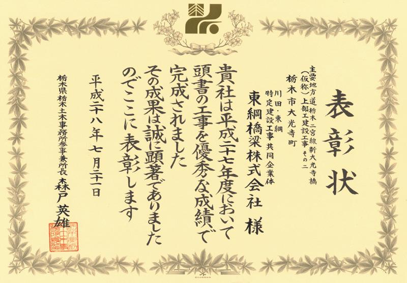 2016年07月21日 栃木県栃木土木事務所長表彰を「主要地方道栃木二宮線新大光寺橋(仮称)上部工建設工事その2」が受賞しました。