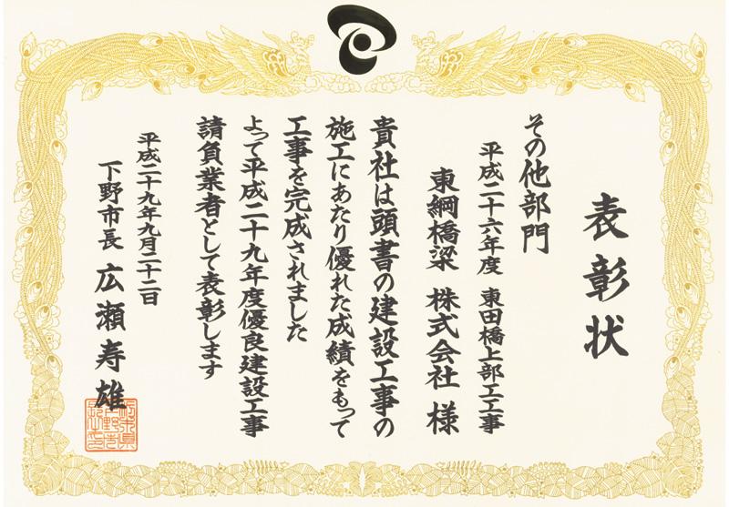 2017年09月22日 「東田橋上部工工事」が栃木県下野市より優良建設工事を受賞しました。