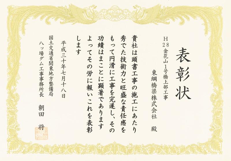 2018年7月18日 「H28金花山1号橋上部工事」が、国土交通省関東地方整備局八ッ場ダム工事事務所長表彰を受賞しました。