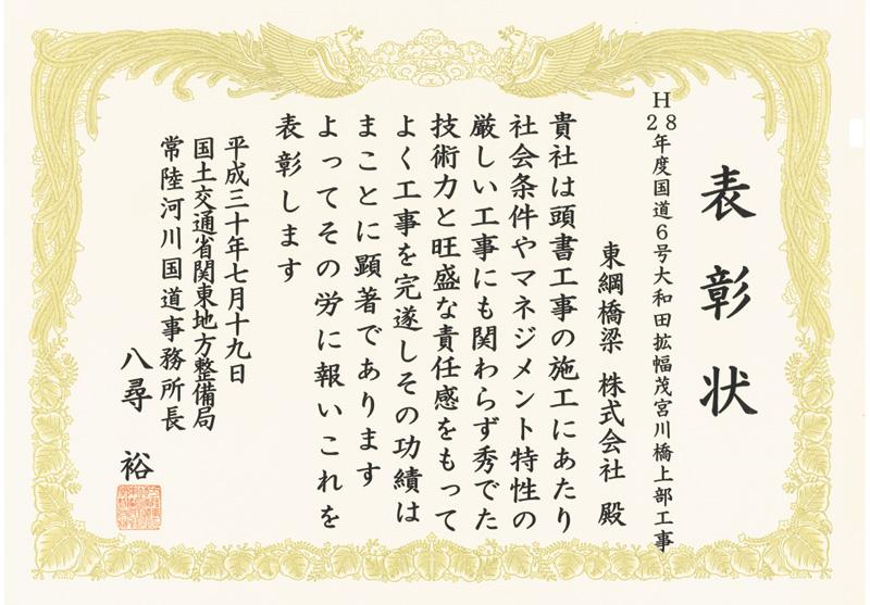 2018年7月19日 「H28年度国道6号大和田拡幅茂宮川橋上部工事」が、国土交通省関東地方整備局常陸河川国道事務所長表彰を受賞しました。