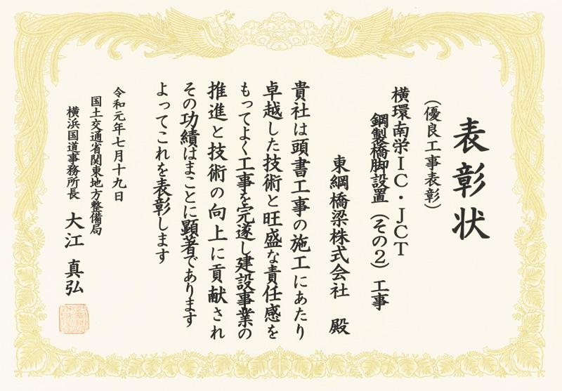 2019年7月19日 「横環南栄IC・JCT鋼製橋脚設置(その2)工事」が、国土交通省関東地方整備局 横浜国道事務所長表彰を受賞しました。
