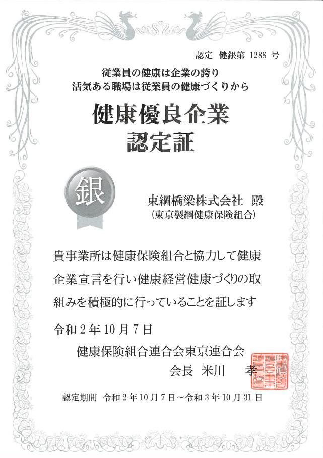 2020年10月7日 健康保険組合連合会東京連合会より「健康優良企業」に認定されました。