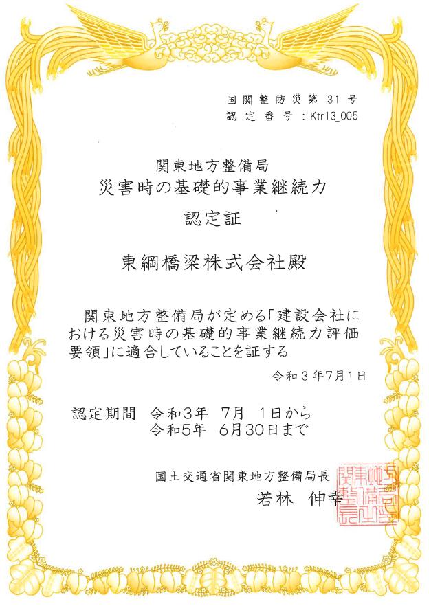 2021年7月2日 第4回BCP認定(建設会社における災害時の基礎的事業継続力)が更新されました。