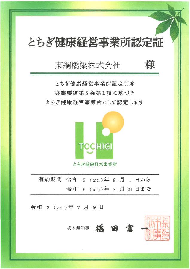 2021年7月26日 栃木県知事より「とちぎ健康経営事業所」に認定されました。