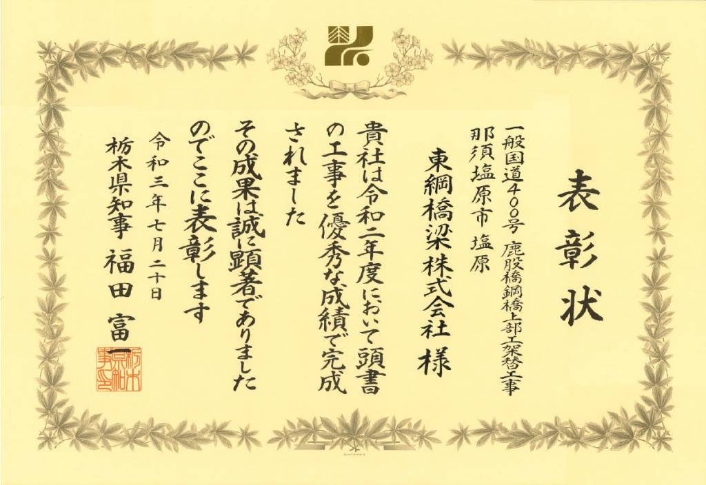 2021年7月20日 「一般国道400号 鹿股橋鋼橋上部工架替工事」が栃木県知事表彰を受賞しました。
