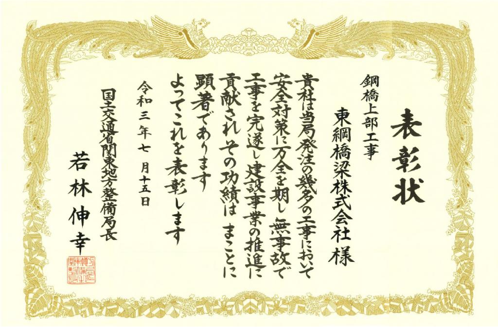 2021年7月15日 関東地方整備局長より、令和2年度「安全管理優良受注者表彰」を受賞しました。